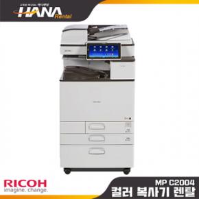 RICOH MP C2004SP